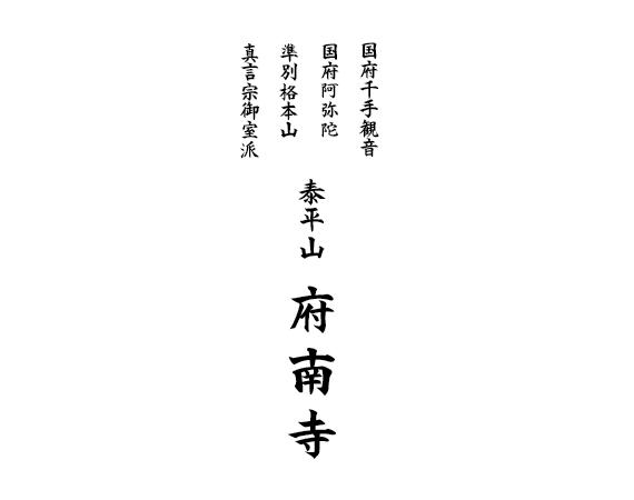 泰平山 府南寺